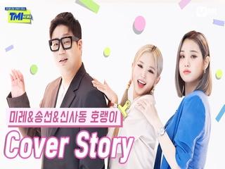 [TMI NEWS] 커버 스토리 <미레&송선&신사동 호랭이>