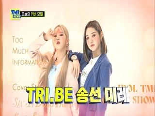 TMI NEWS 73화 신사동호랭이& 송선, 미레(트라이비)