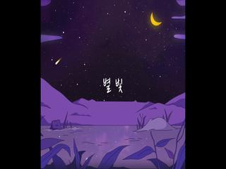 별빛 (Starry) (MV Teaser)