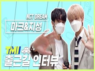 [TMI NEWS] 출근길 TMI 인터뷰|NCT DREAM 마크&지성편