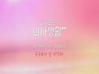 누구보다 널 사랑해 (슬기로운 의사생활 시즌2 OST Part 4) (Teaser)