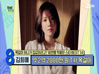 [74회] '극 중 캐릭터와 찰떡' 톱클래스 배우 김희애가 걸친 '희소성 끝판왕' 목걸이의 가격은?