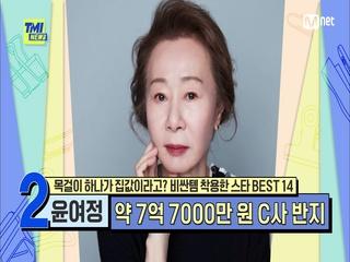 [74회] '전 세계가 열광한 그녀의 연기' 배우 윤여정이 착용한 오벌 형 사파이어 링으로 제작된 약 7억 7000만 원의 반지