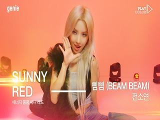 [PLAY COLOR] 전소연 (JEON SOYEON) - 삠삠 (BEAM BEAM)