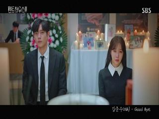 Good Bye (?펜트하우스3 OST Part.1 M/V)