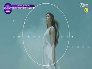 [Girls Planet 999] 'O.O.O' Performance (K-Group ver.)