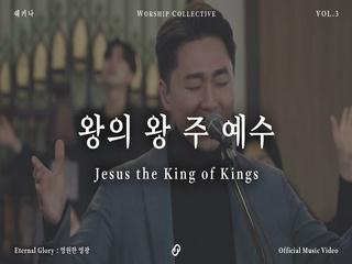 왕의 왕 주 예수 (Jesus the King of Kings) (Feat. 오준석)