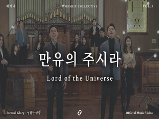 만유의 주시라 (Lord of the Universe) (Feat. 이원준 & 오준석)