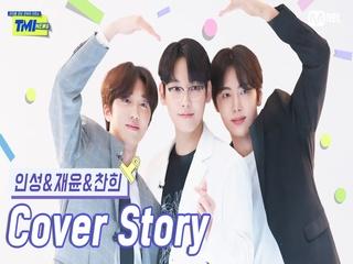 [TMI NEWS] 커버 스토리 <인성&재윤&찬희>