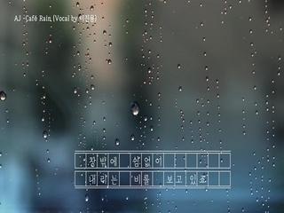 Cafe Rain (Vocal by 이진용)