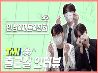 [TMI NEWS] 출근길 TMI 인터뷰|SF9 인성&재윤&찬희