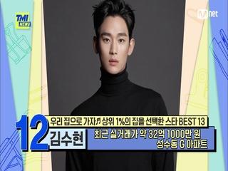 [75회] '별에서 봤나?' 현재 서울숲의 랜드마크가 된 아파트를 미리 알아본 김수현