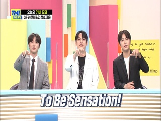 TMI NEWS 75화 인성&재윤&찬희(SF9)