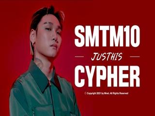 [SMTM10] SPECIAL CYPHER - 저스디스 (래퍼 공개모집 ~7/31)