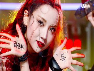 ′핑크판타지′의 잔혹 동화. ′독(Poison)′ 무대