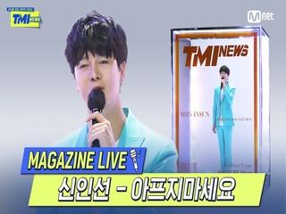 [TMI NEWS] MAGAZINE LIVE|신인선 - 아프지마세요