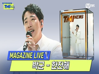 [TMI NEWS] MAGAZINE LIVE|박군 - 한잔해