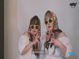 미미시스터즈 - [우리, 수다떨자] 자켓 & M/V 촬영 비하인드