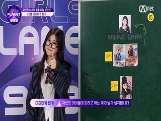 J-GROUPㅣ아라타케 린카ㅣ명탐정이 밝혀낸 소녀의 정체! @99 PR_자기소개