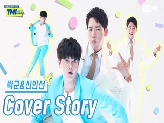 [TMI NEWS] 커버 스토리 <박군&신인선>
