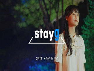 [stayg] 신지훈 - 목련 필 무렵 라이브 & 인터뷰 영상
