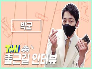 [TMI NEWS] 출근길 TMI 인터뷰|박군