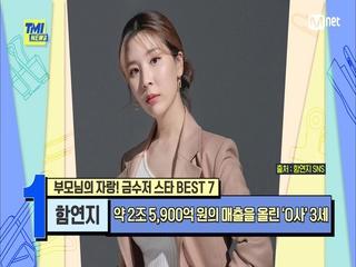 [76회] '재벌 3세 실사판' 국내 대표 식품회사 창업주의 손녀이자 뮤지컬 배우로 활약하고 있는 함연지