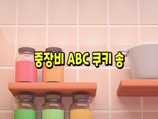 ABC 노래