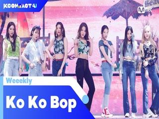 [KCON TACT 4 U] Weeekly(위클리) - Ko Ko Bop (원곡 : EXO)
