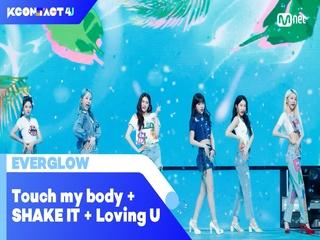 [KCON TACT 4 U] EVERGLOW - SISTAR medley