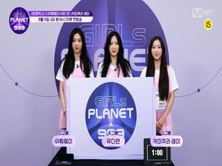 [999스페셜] C 쉬뤄웨이 & K 유다연 & J 카미쿠라 레이 @히든박스 미션