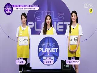 [999스페셜] C 마위링 & K 김혜림 & J 오쿠마 스모모 @히든박스 미션
