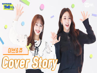[TMI NEWS] 커버 스토리 <이브&츄>