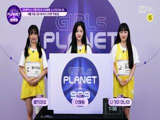 [999스페셜] C 량지아오 & K 이혜원 & J 나가이 마나미 @히든박스 미션