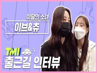 [TMI NEWS] 출근길 TMI 인터뷰|이달의 소녀 이브&츄