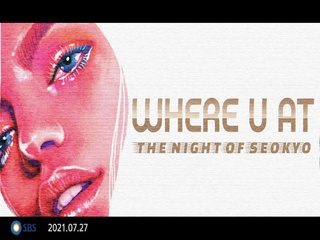 Where U At (Feat. 만타(Manta), 아이노(INO))