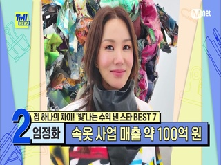 [77회] '대한민국의 영원한 디바' 본인의 패션 란제리 사업으로 약 100억 원의 매출을 달성한 엄정화