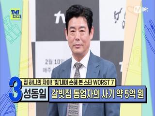 [77회] 동업자의 약 5억 원의 사기로 영화 드라마 예능을 가리지 않고 출연하게 된 '또동일' 성동일