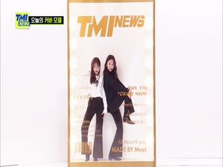TMI NEWS 77화 츄&이브(이달의 소녀)