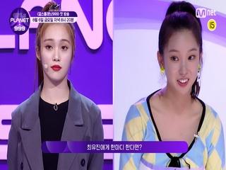 [1회/예고] ′넌 아니야!′ 소녀들의 불꽃 튀는 첫 대면식 | 8/6 (금) 저녁 8시 20분 첫.방.송