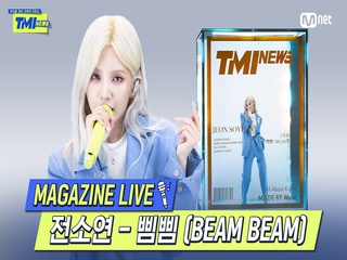 [TMI NEWS] MAGAZINE LIVE|전소연 - 삠삠 (BEAM BEAM)