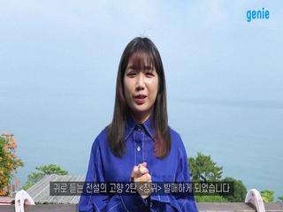 안예은 - [창귀] 발매 인사 영상