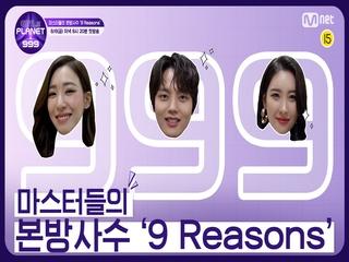 [Girls Planet 999] 마스터들의 본방사수 '9 Reasons' | 8/6 (금) 저녁 8시 20분 첫.방.송