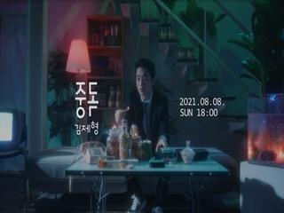 중독 (Mood Ver.) (Teaser)