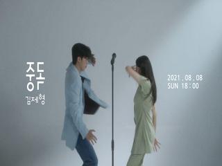 중독 (Dance Ver.) (Teaser)
