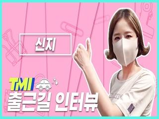[TMI NEWS] 출근길 TMI 인터뷰|신지