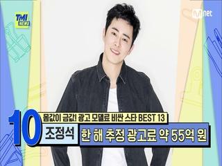 [78회] '광고만 모아도 드라마 한 편 뚝딱' 현재 총 11개의 광고에서 활동 중인 조정석