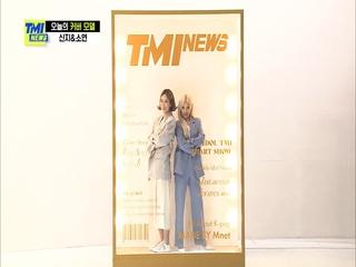 TMI NEWS 78화 신지(코요태) & 전소연((여자)아이들)