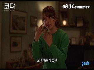 [영화 '코다'] 메인 예고편