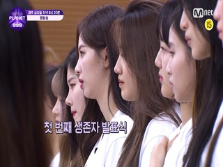 [2회/예고] 탐색전은 계속된다! 플래닛 TOP9의 주인공은?! | 매주 금요일 저녁 8시 20분
